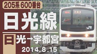 【車窓.com】205系600番台「日光線」日光~宇都宮