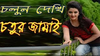 Natok Chotur Jamai