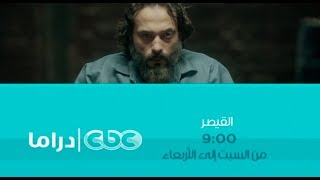 """انتظرونا...من السبت الى الاربعاء في تمام الـ 9 مساءً مع مسلسل """"القيصر"""" على cbc drama"""