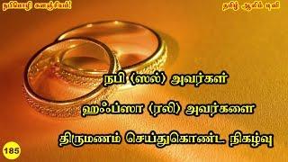 நபி (ஸல்) ஹஃப்ஸா (ரலி) அவர்களை திருமணம் செய்துகொண்ட நிகழ்வு  | நபிமொழி | Tamil Aalim Tv| Tamil Bayan