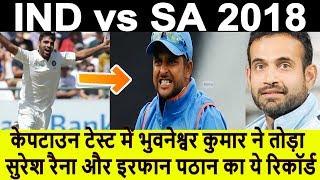 ind vs sa 2018 : Cape Town Test Bhuvneshwar Kumar broke this record of Suresh Raina and Irfan Pathan