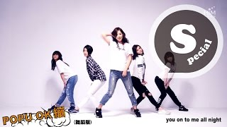 Popu Lady [POPU OK繃 POPU OK BOOM] 練舞教室版 Official Dance Video