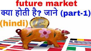 future market explained in hindi (part - 1)