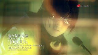 【森久保祥太郎】TVアニメ『牙狼〈GARO〉-炎の刻印-』新ED主題歌「FOCUS」SHORT SIZE MV