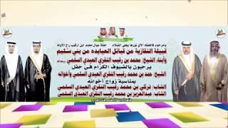 مقدمة الإعلامي عبدالله القزيعي والقران الكريم في حفل زواج تركي وعبدالعزيز أبناء الشيخ محمد العيدي