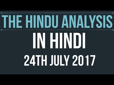 Xxx Mp4 24 July 2017 The Hindu Editorial News Paper Analysis UPSC PCS SSC RBI Grade B IBPS 3gp Sex