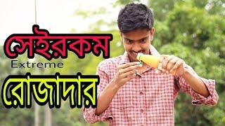 সেইরকম রোজাদার - Film Creation    Ramadan special 2018    Bangla funny video    Extreme Rojadar