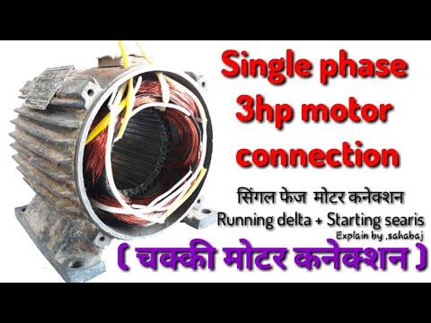 Xxx Mp4 Practical Single Phase 3HP Motor Connection चक्की मोटर कनेक्शन In Hindi Sahabaj Khan 3gp Sex