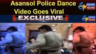 Asansol Police Dance Video Goes Viral | বিভাগীয় তদন্ত শুরু | Exclusive | ETV News Bangla