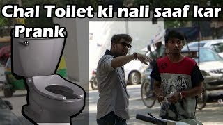 Toilet ki nali saaf kar   Pranks In India 2017   Unglibaaz