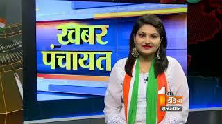 Khabar Panchayat | Segment-1 | Tuesday, 15 Aug, 2017
