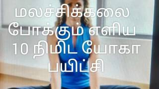 Yoga for constipation / Malasikkal Tamil language yoga