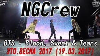 [GP] BTS - Blood, Sweat & Tears  dance cover by NGCrew [ЭТО.ВЕСНА 2017 (19.03.2017)]