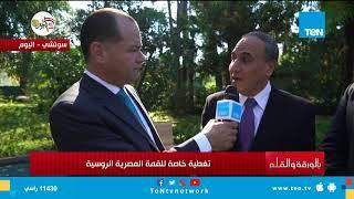 عبد المحسن سلامة: روسيا تنقل تكنولوجيا تصنيع القطارات الروسية لمصر