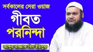 Bangla Waz Gibot by Abdur Razzak bin Yousuf | Islamic Waz | Free Bangla Waz