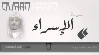سورة الإسراء - القارئ- ياسر الدوسري | Quran Karim