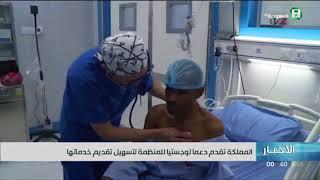 منظمة بلسم تنجز 42 عملية جراحية للقلب في المكلا اليمنية.