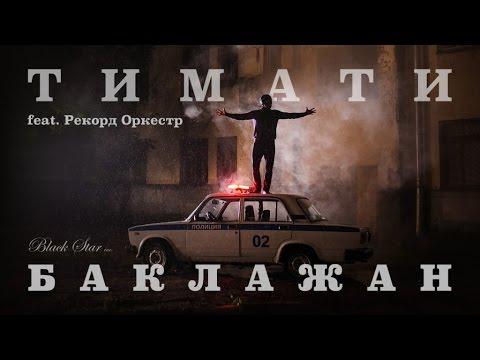 Тимати feat. Рекорд Оркестр - Баклажан (Лада Седан)