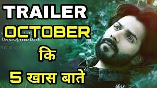 OCTOBER Trailer Released | 5 Reasons why October is SUPERHIT Movie, Varun Dhawan, binita sandhu
