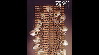 Humayun Ahmed: Rupa audio story