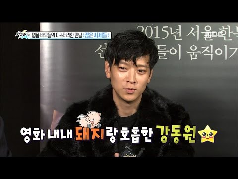 [Section TV] 섹션 TV - Masterpiece actor gathering! Movie 'Dark priest' 영화 '검은 사제들' 20151101