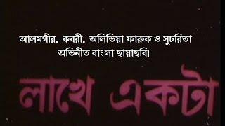 Lakhe Ekta old bangla movie, লাখে একটা পুরাতন বাংলা ছবি,