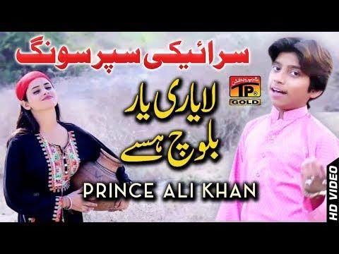 Xxx Mp4 La Yari Yar Balochi Se Prince Ali Khan Latest Song 2018 Latest Punjabi And Saraiki 3gp Sex