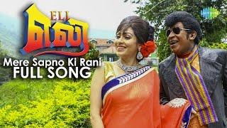 Eli | Mere Sapno Ki Rani Full Song | Vadivelu | New Tamil Movie Video Song
