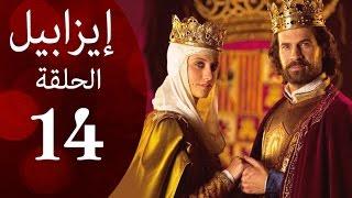 مسلسل ايزابيل - الحلقة الرابعة عشر بطولة Michelle jenner ملكة اسبانية - Isabel Eps 14