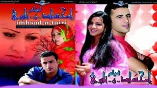 FILM COMPLET - امحسادن نتايري  |Jadid Film Tachelhit , tamazight, فيلم تشلحيت , الفلم الامازيغي