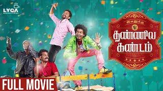 Ivanuku Thannila Kandam - Full Movie | Deepak Dinakar, Rajendran