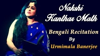 Nakshi Kanthar Math | Poem of Jasimuddin l Recitation by Urmimala Banerjee