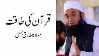 Maulana Tariq Jameel - Quran ki Taaqat