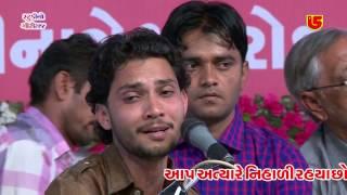 GURU TARO PAR NA PAYO || BIRJU & LAXMAN BAROT || 13-SHIVRATRI SANTWANI 2016