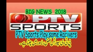 How to play ptv sports. Ptv sports free to air.some receiver play ptv sports.