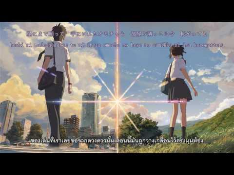 Xxx Mp4 RADWIMPS Nandemonaiya Your Name Movie Version ซับไทย 3gp Sex