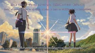 RADWIMPS - Nandemonaiya [Your name./Movie version] ซับไทย