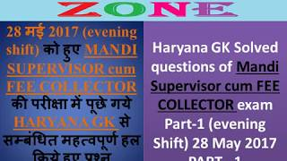 Mandi supervisor cum fee collector haryana gk questions part 1 evening shift held on 28 may 2017
