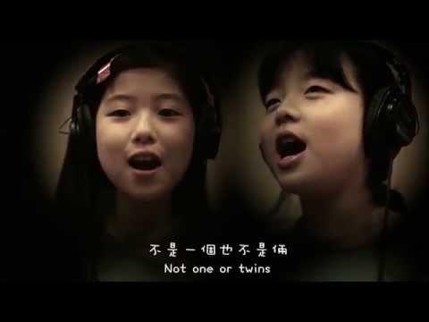 [繁中+Eng Sub] Sin Jae Yeon & Kim Tae Hee - 三胞胎頌 (Triplets song)