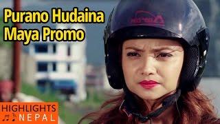 Purano Hudaina Maya Promo | New Nepali Movie BIRANO MAYA Song | Shree Dev Bhattarai, Namrata Sapkota