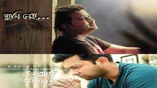 Bangla Music Video 2016   TUMI NEI