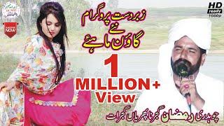 Punjabi Mahiye | Ch Ramzan Ali Naphriyan | Urs Mubarik Jani Chak Kalan Gujrat 2018