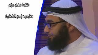 القارئ اسلام عزام ماتيسر من سورة الانبياء