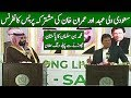 Download Video Download Saudi Crown Prince & PM Imran Khan Joint Press Conference 18 February 2019 | Neo News 3GP MP4 FLV