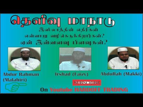Xxx Mp4 Watadeniya Sharia Conference Part2 Muhajirin Kiyasi 3gp Sex