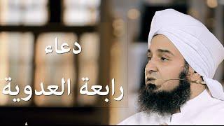 دعاء رابعة العدوية | #أيها_المريد | علي الجفري | English Subtitle