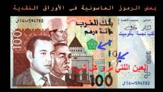 سلسلة المغرب حقائق مرّة- الحلقة ٢