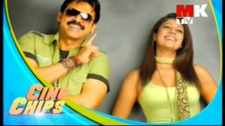 mk tv cine chips nayandhara,vengatesh   new film  talk   30 11 2015