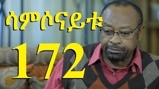 Betoch Part 172 (ሳምሶናይቱ ክፍል 172) - New Ethiopian Comedy Drama 2017