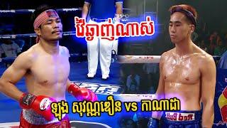 ឡុង សុវណ្ណឌឿន Vs កាណាដា, Long Sovandoeun, Cambodia Vs Hungngoc, Canada, Khmer Boxing 15 Dec 2018